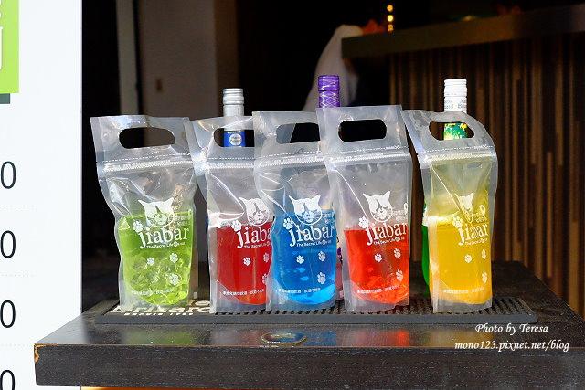 【台中逢甲】Jiabar 甲霸的秘密生活.便當街裡也有彩色繽紛的輕調酒,中午就開賣,邊逛街邊喝很方便 @QQ的懶骨頭