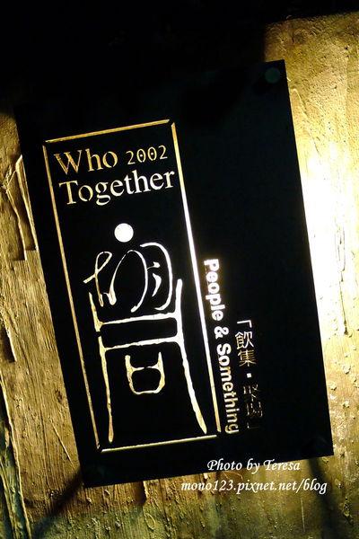 【台中西區.下午茶】Whotogether 胡同 飲集.聚場.喝咖啡的好地方 @QQ的懶骨頭