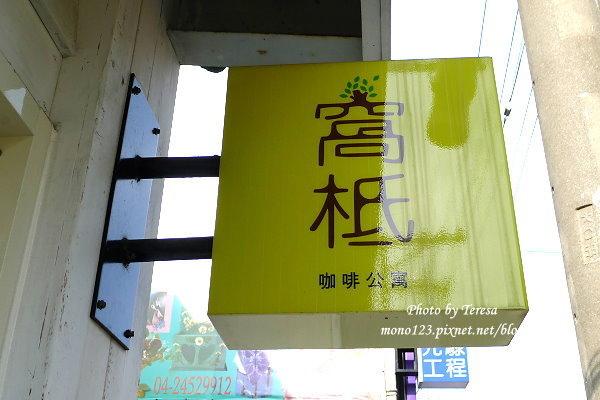 【台中西屯區.下午茶】窩柢咖啡公寓.好吃又好看的心形司康 @QQ的懶骨頭