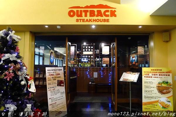 【台中美式餐廳】澳美客牛排館OUTBACK STEAKHOUSE.有Friday`s的Fu~ @QQ的懶骨頭