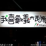 台中西屯︱福華飯店.美樂琪下午茶buffer @QQ的懶骨頭