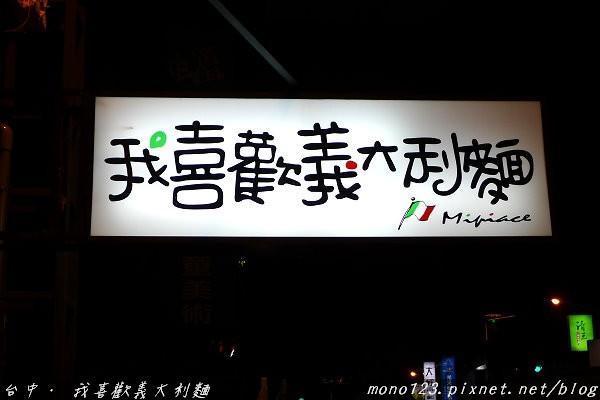 【台中義式餐廳】我喜歡義大利麵.是啊~我喜歡義大利麵 @QQ的懶骨頭