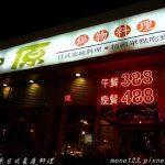 台中北屯︱丸億生魚片 壽司.黃昏市場裡的人氣日式料理,價格平實又美味,吃進嘴裡的是滿滿海味 @QQ的懶骨頭
