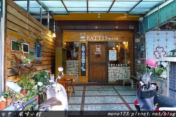 【台中義式餐廳】BATTIS風味義式小館.很美味的義式小館 @QQ的懶骨頭