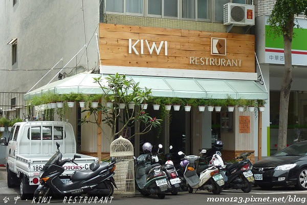 【台中餐廳】KIWI  RESTAURANT.好吃的義大利麵 @QQ的懶骨頭