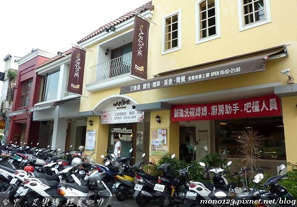 【台中複合式餐廳】艾樂瑪 輕食咖啡.好吃的輕食、義大利麵(已歇業) @QQ的懶骨頭