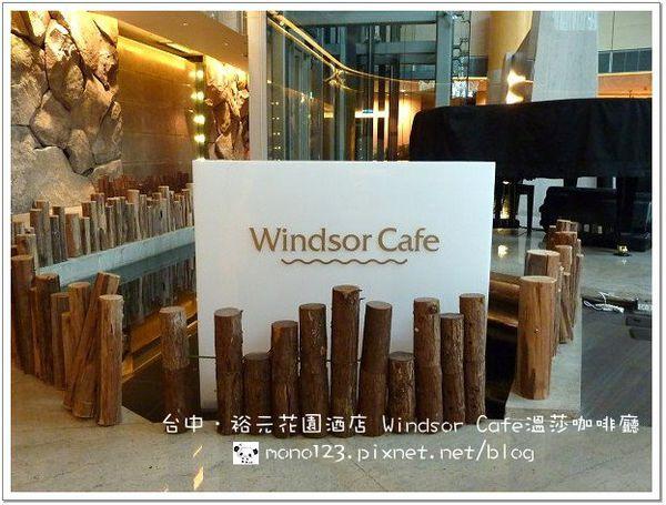 【台中餐廳】裕元花園酒店.Windsor Cafe溫莎咖啡館午餐buffer @QQ的懶骨頭