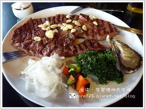 【台中餐廳】牛賀德州大牛排.碳烤牛排來上菜 @QQ的懶骨頭