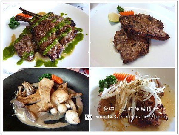 【台中餐廳】日祥生機園.高中姊妹會,開心的一天 @QQ的懶骨頭