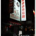 【新竹.甜點】一百種味道.塔類雖然沒有100種,但個個是經典,喜歡塔類的朋友有福了 @QQ的懶骨頭
