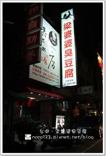 【台中小吃】梁婆婆臭豆腐@向上路總店.這才是我印像中的梁婆婆臭豆腐 @QQ的懶骨頭