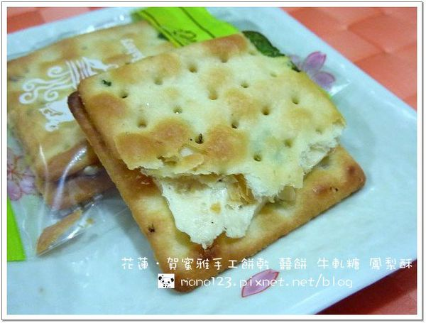 【團購美食】賀蜜雅手工餅乾.好吃夾心餅乾推薦 @QQ的懶骨頭
