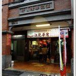 【台中北屯.岩燒】凱恩斯岩燒餐廳 @QQ的懶骨頭