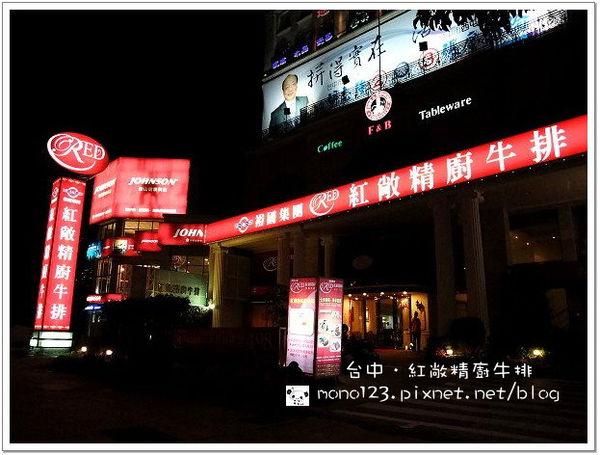 【台中餐廳】紅敞精廚牛排.有淡淡懷舊氣氛的餐廳 @QQ的懶骨頭