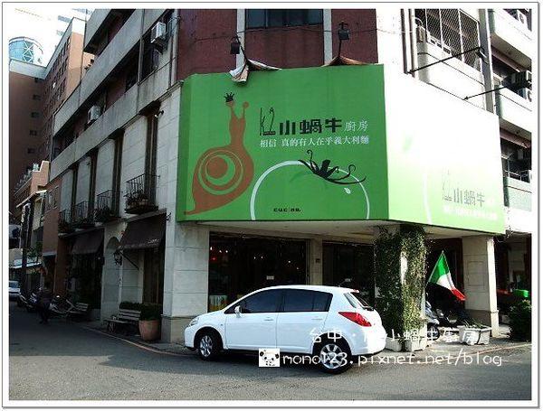 【台中餐廳】K2小蝸牛廚房.相信  真的有人在乎義大利麵 @QQ的懶骨頭