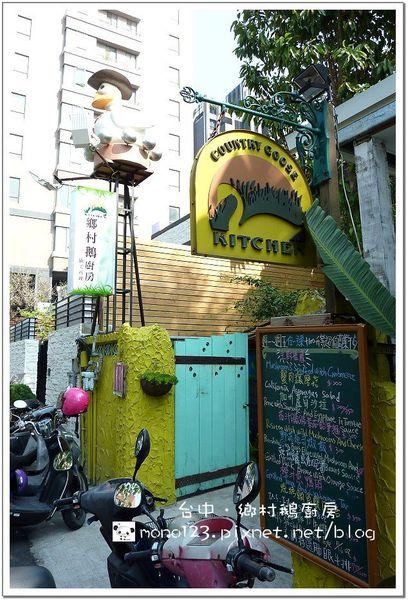 【台中餐廳】鄉村鵝廚房 @QQ的懶骨頭