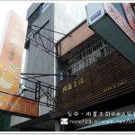 台中西區︱Isit.做咖啡系列三號店,一樓有美式餐廳的歡樂氛圍,二樓是安靜空間,整體環境大氣又舒適 @QQ的懶骨頭