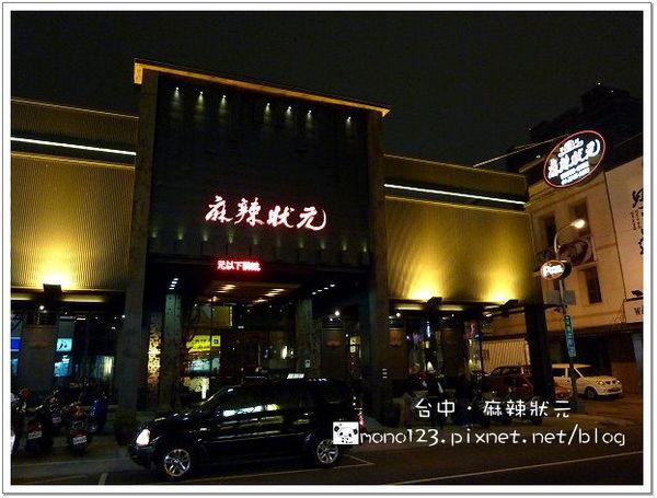 【台中餐廳】麻辣狀元@崇德店.不吃麻辣非狀元 @QQ的懶骨頭