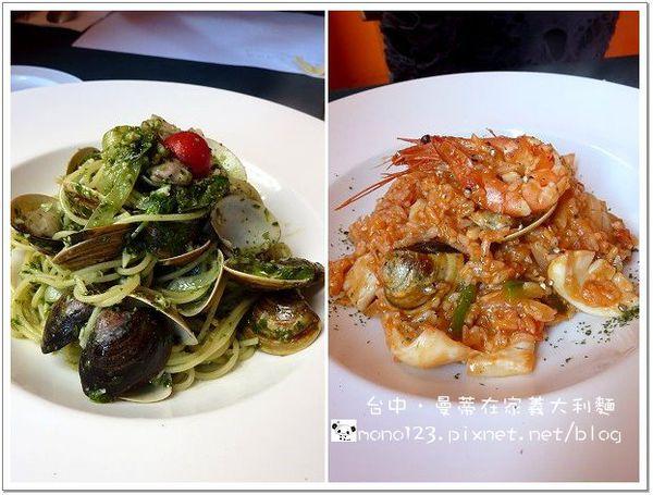 【台中餐廳】曼蒂在家義大利麵.值得真心推薦的義大利麵 @QQ的懶骨頭