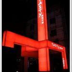 【台中北屯.下午茶】Double Coffee 大坡咖啡.輕食咖啡館,雞蛋糕新吃法有創意~ @QQ的懶骨頭