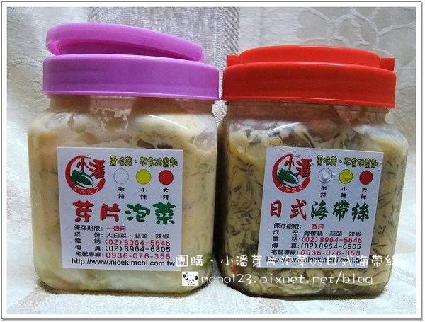 【團購美食】小潘芽片泡菜vs日式海帶絲.又辣又好吃 @QQ的懶骨頭