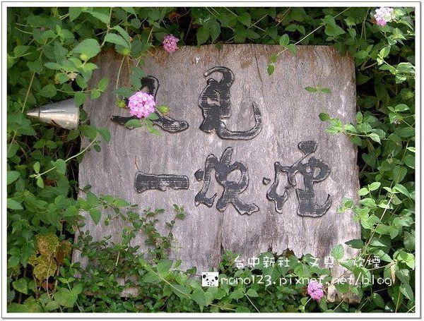 【台中新社】又見一炊煙.日式風格的庭園庭餐 @QQ的懶骨頭