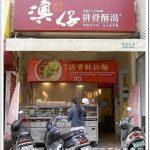 台中西區︱HOT SHOCK 哈燒庫美式休閒餐廳.聚餐的好所在 @QQ的懶骨頭