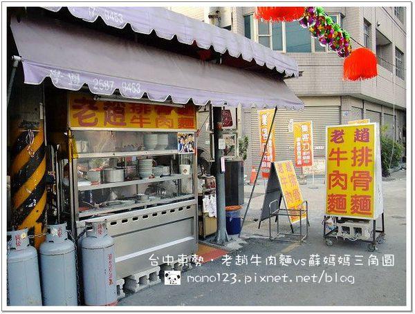 【台中東勢】老趙排骨牛肉麵vs蘇媽媽三角圓.食尚玩家推薦美食 @QQ的懶骨頭