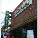 【三義、后里之旅】三義.鯉魚潭水庫vs后里.台糖月眉觀光糖廠 @QQ的懶骨頭