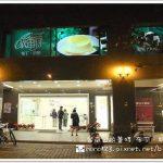 台中新社︱桃李河畔.四、五月賞金針花,冬天可以看櫻花,現在還有螢火蟲季,環境不錯只是餐點價高調味偏淡 @QQ的懶骨頭