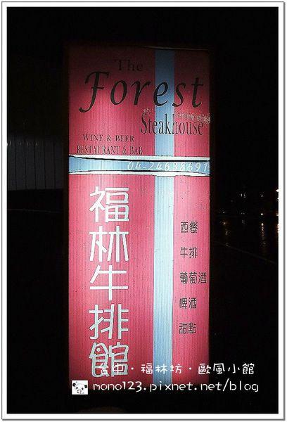 【台中餐廳】福林坊牛排.歐風小館 @QQ的懶骨頭