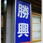 台中逢甲︱Chateraise`莎得徠茲@逢甲店.日本來的西洋菓子店,標榜使用日本直送的食材,台中第一家分店 @QQ的懶骨頭