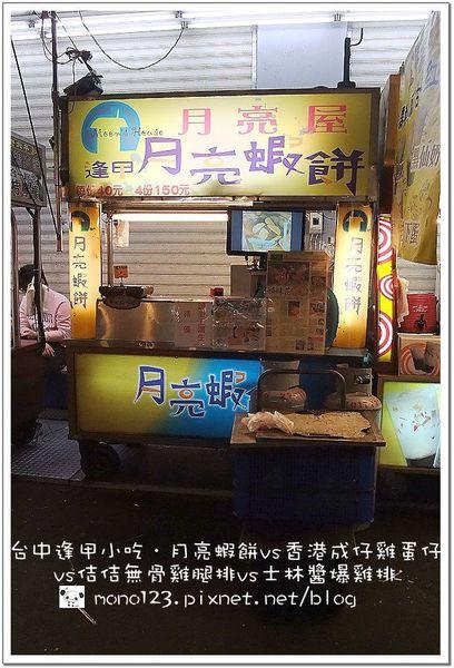 【逢甲小吃】月亮屋月亮蝦餅vs香港成仔雞蛋仔vs佶佶無骨雞腿排vs士林爆醬豬排 @QQ的懶骨頭