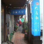 台中西區︱抱抱廚房.有大庭院的親子友善餐廳,有沙坑、溜滑梯、哺乳室、尿布室,小朋友的天堂(已歇業) @QQ的懶骨頭