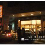 【台中餐廳】鍋大爺蒙古麻辣鍋@市政店(已歇業) @QQ的懶骨頭