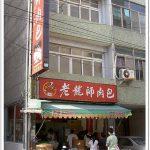 台中北區︱春丸放送局.電台街裡80年歷史建築也有麵包飄香,有甜也有鹹,個人偏愛鹹口味(已歇業) @QQ的懶骨頭