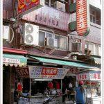 【台中豐原】中興豆花.沒有豪華的門面,有的是濃郁的古早味和好吃的豆花 @QQ的懶骨頭