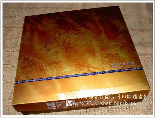 【台中名產】馥漫麵包花園之《月餅禮盒》 @QQ的懶骨頭
