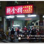 【台中東海】東海夜市吃通海 @QQ的懶骨頭