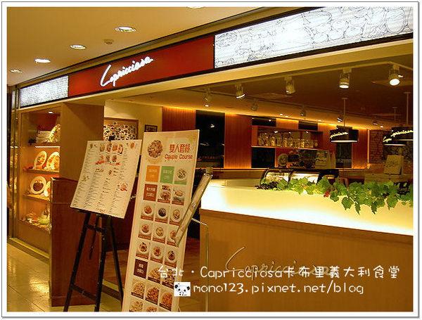 【台北餐廳】Capricciosa卡布里喬莎義大利食堂 @QQ的懶骨頭