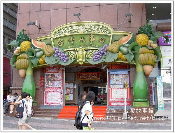 【台北之旅】台灣故事館(已歇業) @QQ的懶骨頭