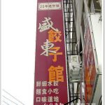 台中神岡︱PHO LONG 越南料理.平價又美味的越南料理,吃了好多年還是吃不膩 @QQ的懶骨頭