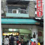 台中東勢︱清美小吃部.在地營業超過40年的美味小吃,豆干是招牌必點,乾麵、熱炒也好吃,近東勢國小、豐原客運 @QQ的懶骨頭