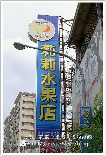 【台南小吃】莉莉水果店vs福記肉圓 @QQ的懶骨頭