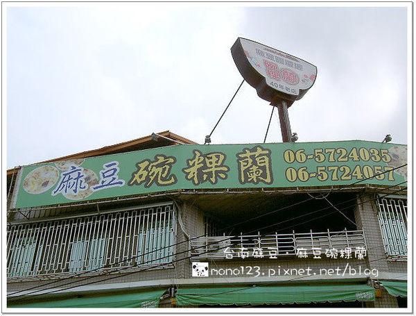 【麻豆小吃】麻豆碗粿蘭 @QQ的懶骨頭