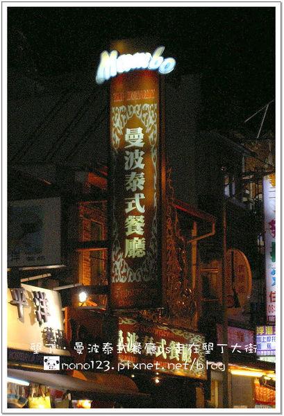 【墾丁餐廳】曼波泰式餐廳vs 墾丁逛大街 @QQ的懶骨頭