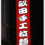 台中清水︱Yorimichi 順道菓子店.兩個空姐開的店,海線地區的美味甜點,清水公校日式建築群旁 @QQ的懶骨頭