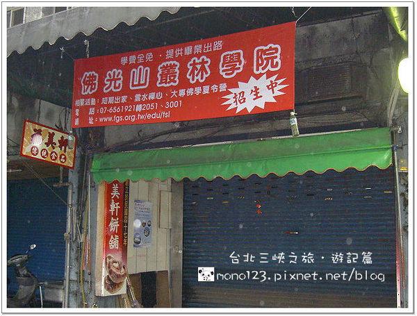 【新北三峽老街】漫遊在三峽.遊記篇 @QQ的懶骨頭
