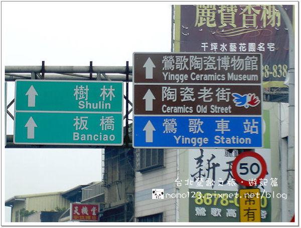 【新北鶯歌老街】鶯歌老街之旅.遊記篇 @QQ的懶骨頭