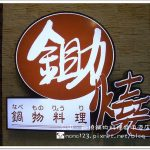 台中新社︱新社特製水煎包.一顆有拳頭大小水煎包,料多實在又飽滿,新社必吃美食推薦 @QQ的懶骨頭